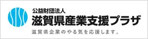 滋賀県産業支援プラザ