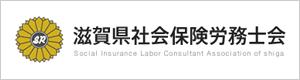 滋賀県社会保険労務士会